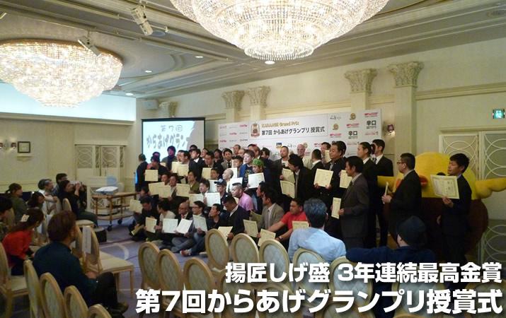 第7回からあげグランプリ授賞式参加者集合写真