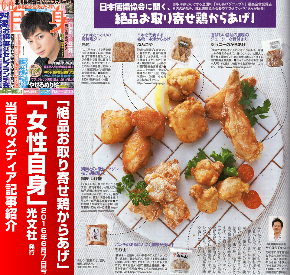 magazine_jyoseijishin20160607