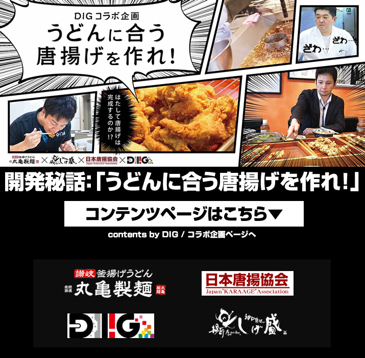 collaboration_karaage_zaru_udon_2016_pr_contents