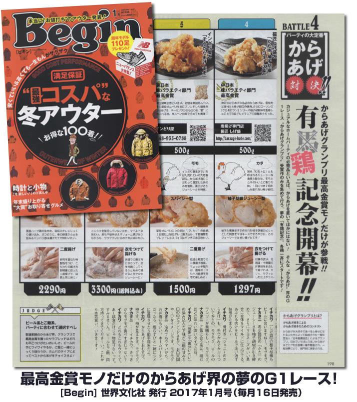 2017_01_magazine_begin