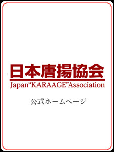 日本唐揚協会公式サイト