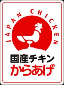 一般社団法人日本食鳥協会リンク