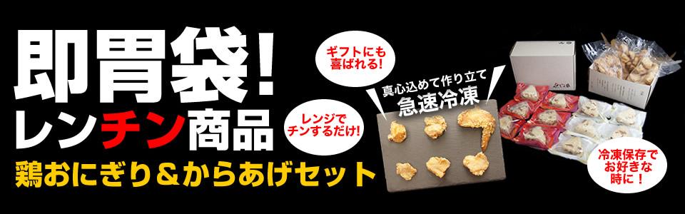 通販レンチン商品 鶏メシおにぎり&からあげセット 新登場