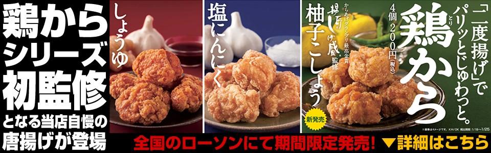 揚匠しげ盛監修商品 ローソン「鶏から 柚子こしょう」期間限定発売の案内ページへ